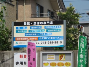土田司法書士・行政書士事務所 自立サイン裏面