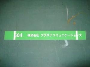 ベンチャーkanda 壁面案内サイン テナント部分単体