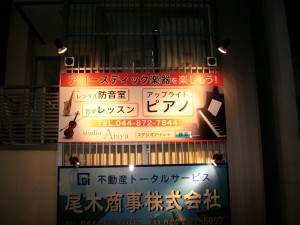スタジオアイシャ 外照式サイン