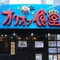 飲食店 オリオン食堂 様