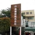 木とカルプ文字を使った自立社名サイン