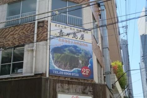 青ヶ島屋 壁面サイン1