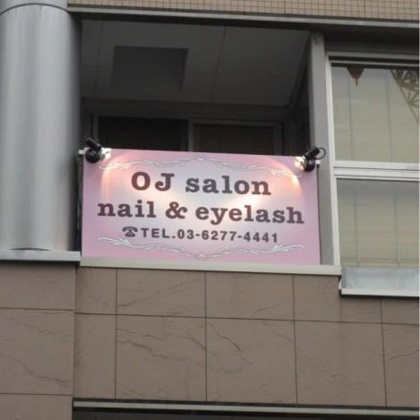 OJ SALON ベランダサイン