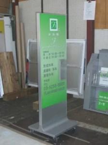 日本橋Fレーザークリニック T型スタンドサイン