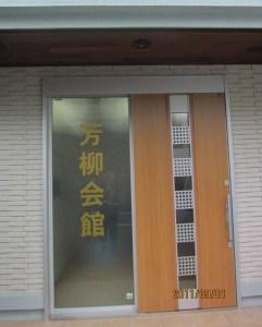 芳柳会館 入口シート加工サイン