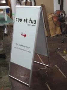 COO ET FUU A型スタンドサイン側面