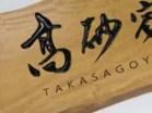 木彫看板・木枠看板