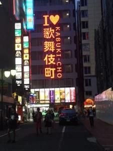 I♥歌舞伎町 電飾点灯時1