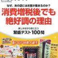 月刊「商業界」2015年02月特大号