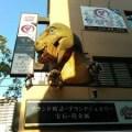 質屋さんの恐竜の看板
