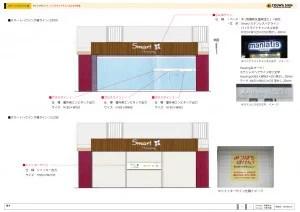 スマートハウジング様の新店舗サインをデザイン