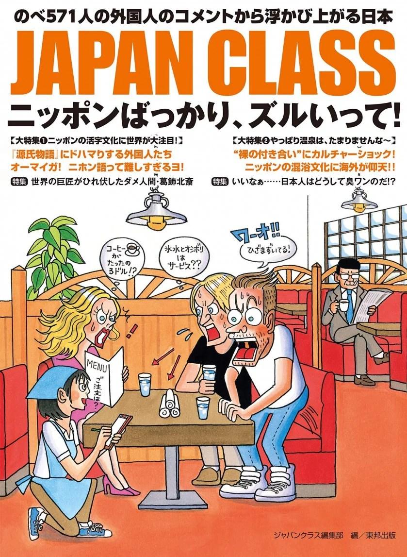 『ジャパンクラス』「これぞ日本の風景!外国人をとりこにする日本の看板」