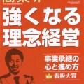 商業界看板大賞が決定。高橋芳文は審査員として参加。