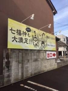 たきのゆ看板完成1