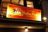 アジア食堂 PakuPaku様