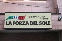 ラ・フォルツァ・デル・ソーレ様