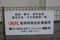 飯塚税務会計事務所様