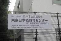 日本語教育センター様