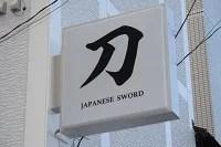 日本刀 簱谷様