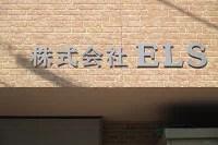 株式会社ELS様