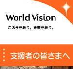 NGO:WORLDVISION