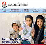 NPO:EARTH SPACE SHIP