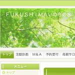 NPO:FUKUSHIMA いのちの水
