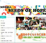 NPO:SEEDS OF HOPE