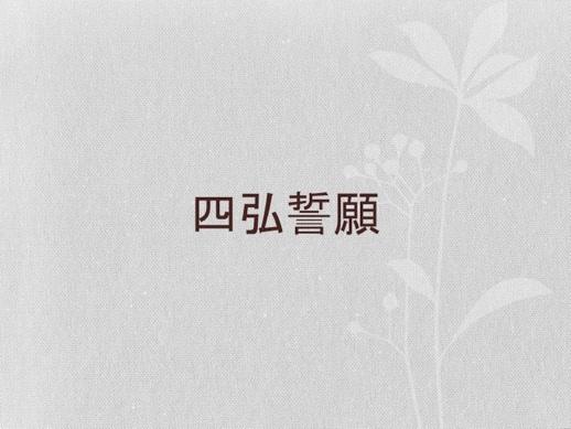 2013 四弘誓願 簡報分享
