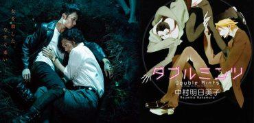 Le manga Yaoi Double Mints adapté en long métrage