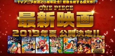 La Toei annonce la sortie du prochain film de One Piece pour l'été 2019