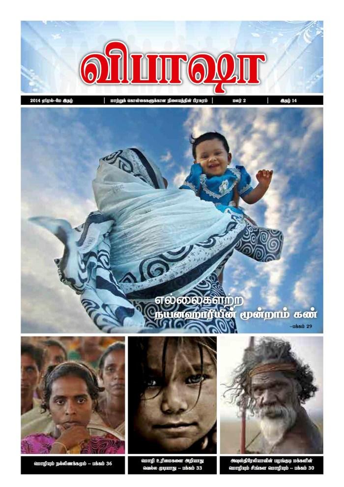 Vibhasha 14 - Tamil Web