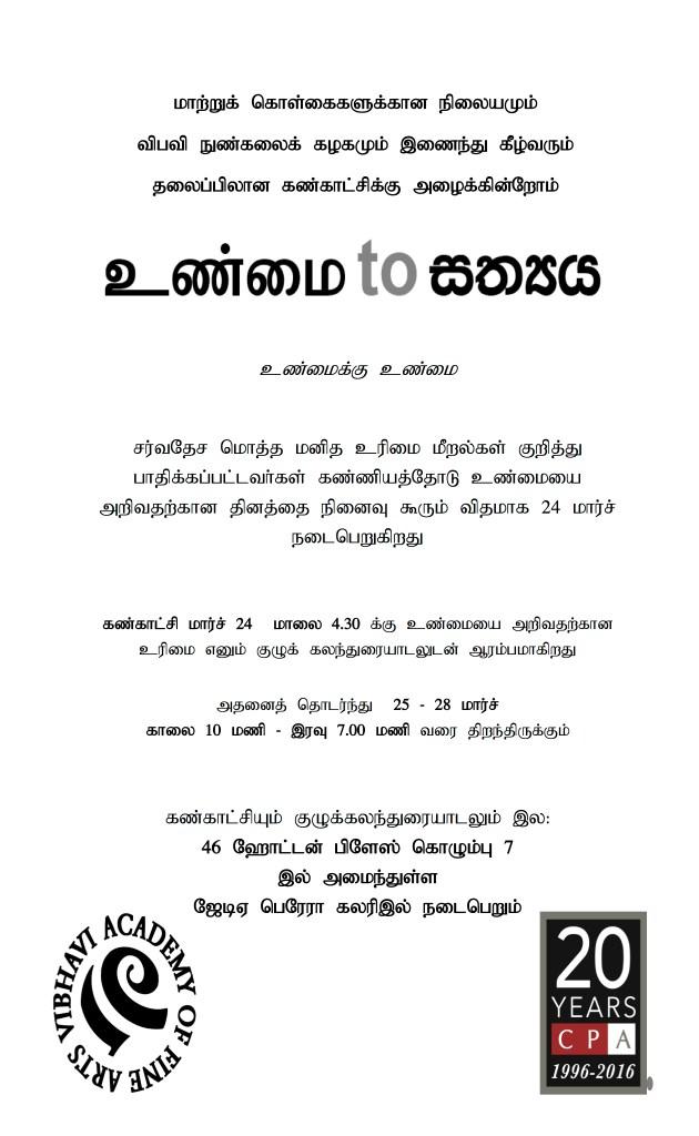 ad- Tamil