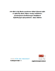 Coup Meaning In Tamil | ImgBos com