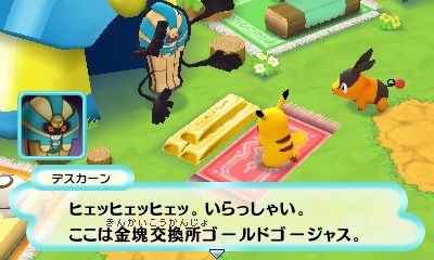 Mystery Dungeon 3DS S01