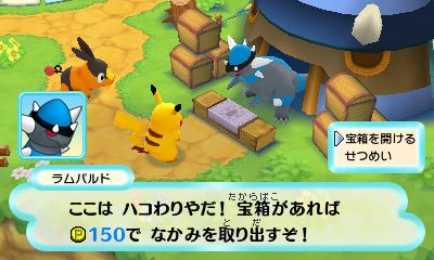 Mystery Dungeon 3DS S02