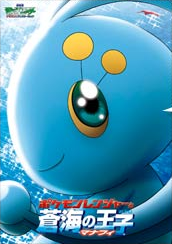 Póster Manaphy