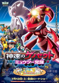 Póster con Mewtwo Y