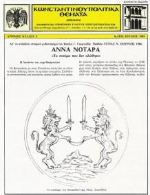 Τεύχος 9ο