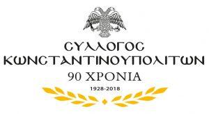 90 χρόνια σύλλογος κωνσταντινουπολιτών