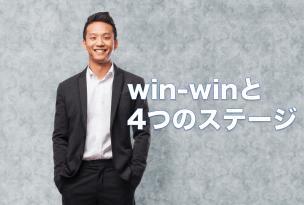 win-winと4つのステージ