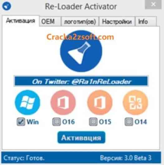 ReLoader Activator 6.6 Crack screen