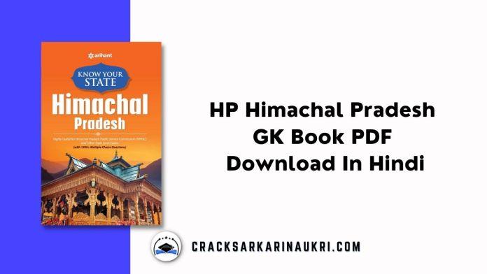 HP Himachal Pradesh GK Book PDF Download in Hindi