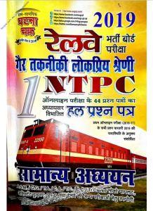 Railway Ghatna Chakra Book PDF Download In Hindi