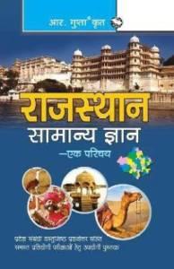 Rajasthan GK PDF Download In Hindi