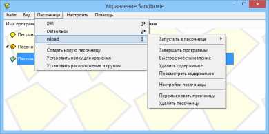 Sandboxie 5.22 Crack Patch & Serial Key Latest Free Download