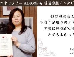 クレニオセラピー@ADIO塾 <受講者感想インタビュー★加藤 莉紗さん>