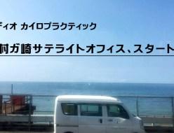 稲村ガ崎サテライトオフィス施術、スタートです!