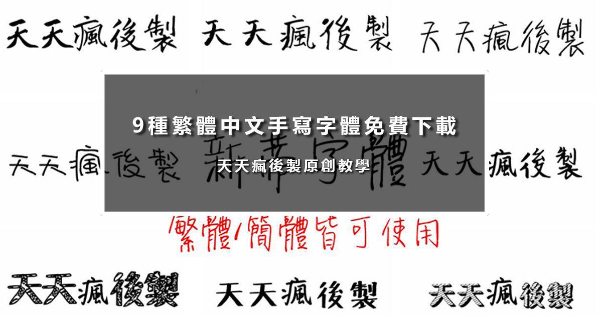 【手寫字體 】9種繁體中文手寫字體免費下載,數量非常得多,個性化特殊文字,可愛字體,新蒂趙孟頫體,中文字體下載的結構都是手寫為主,之所以免費的中文字型會比的原因,旗下擁有多種字型,繁體中文和簡體都有哦,線上免費下載! - 熊阿貝教學