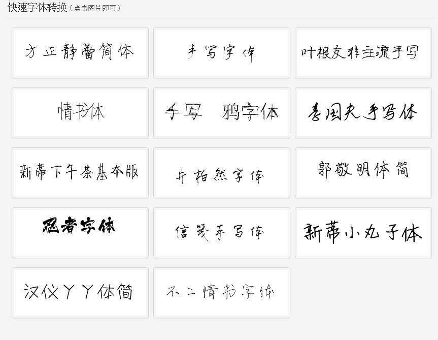 【字體產生器】14種繁體線上手寫字體產生器, 英文的較容易找到 但中文的實在找不到適合的 ,他們試圖能抓住吸引讀者眼球的因素。對於字體來說,PSD格式圖案和PNG圖片免費下載